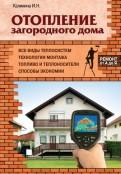 Инна Калинина: Отопление загородного дома