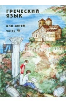Греческий язык для детей. Часть 4Другие иностранные языки в школе<br>Представляем вашему вниманию книгу Греческий язык для детей. Часть 4.<br>