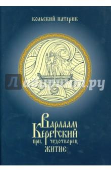 Житие преподобного Варлаама , Керетского чудотворца