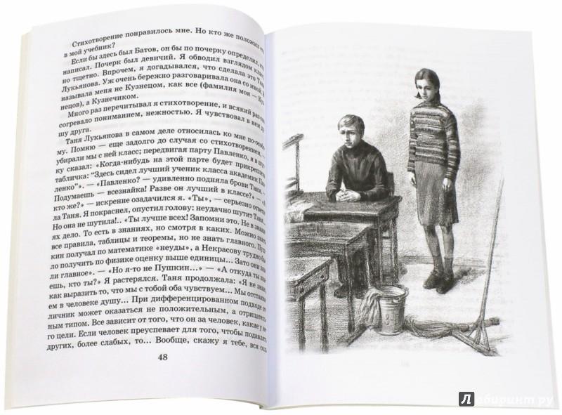 Иллюстрация 1 из 6 для Ожидание друга, или признания подростка - Леонид Нечаев | Лабиринт - книги. Источник: Лабиринт