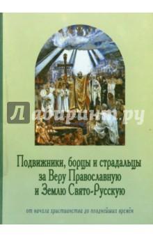 Подвижники, борцы и страдальцы за Веру Православную и Землю Свято-Русскую