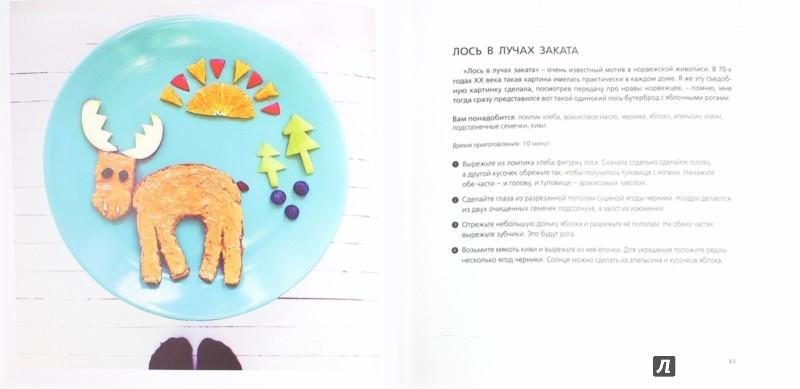Иллюстрация 1 из 20 для Съедобные картинки. Весёлые завтраки - Ида Шивенес   Лабиринт - книги. Источник: Лабиринт