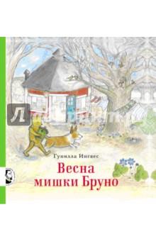 Весна мишки БруноМишка Бруно и его собака Лолла - герои 4-х книжек-картинок, созданных современной шведской художницей Гуниллой Ингвес. Каждая книга посвящена одному из времен года - зиме, весне, лету и осени - и в ней описывается один день из жизни героев, наполненный занятиями и развлечениями по сезону. <br>В книге Весна мишки Бруно мишка с собакой с утра отправляются на прогулку, чтобы посмотреть, что же изменилось в природе с наступлением весны. Они наблюдают за тем, как птицы вьют гнёзда и выводят птенцов, как сквозь прошлогоднюю листву пробивается молодая травка, как просыпаются насекомые. Они учатся различать по голосам певчих птиц - жаворонка, дятла, сову, сажают рассаду и делают весеннюю уборку в доме. День получается очень насыщенным и охватывает все основные весенние приметы, заботы и повседневные дела. Всё, что видят и делают Бруно и Лолла, можем увидеть и проделать каждую весну и мы - на даче, в парке, во время загородной прогулки. <br>Главную историю книги обрамляют записки из дневника наблюдений Мишки Бруно, которые вынесены в начало и в конец книги. В них содержится множество зарисовок и познавательных сведений из мира окружающей природы определенного времени года. Первый дневниковый разворот посвящен птицам: кто как выглядит и как поет, из чего вьют гнезда и как выводят птенцов.  Второй - подробно рассказывает о том, как посадить рассаду, как прорастает в земле семечко, как выглядят первые подснежники. <br>Книги из серии о мишек Бруно можно назвать практической энциклопедией времен года для детей 3-6 лет.  С нежными иллюстрациями пастельных тонов, множеством деталей для рассматривания на каждой странице и обаятельными главными героями.<br>Для дошкольного возраста.<br>Для чтения взрослыми детям.<br>