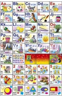Азбука и счет. Английская азбука