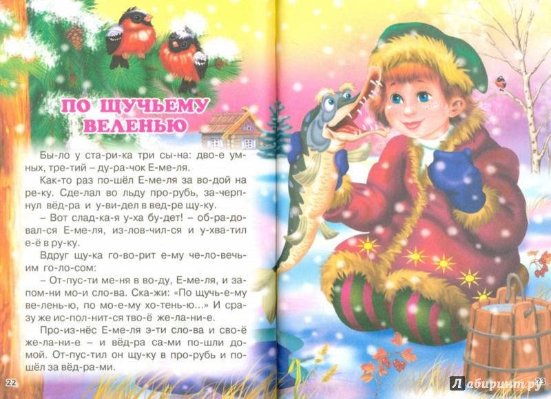 Иллюстрация 1 из 15 для Три медведя   Лабиринт - книги. Источник: Лабиринт