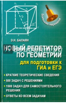 Балаян Эдуард Николаевич Новый репетитор по геометрии для подготовки к ГИА и ЕГЭ