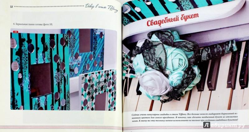Иллюстрация 1 из 6 для Декор в стиле Tiffany - Ляля Полкина   Лабиринт - книги. Источник: Лабиринт