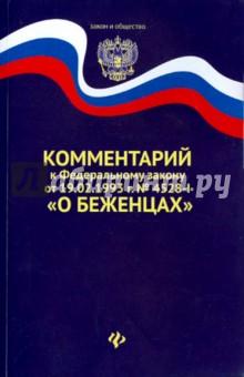 "Комментарий к ФЗ от 19.02.1993 г. ""О беженцах"""