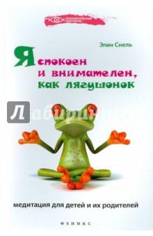 Снель Элин Я спокоен и внимателен, как лягушонок. Медитация для детей и их родителей