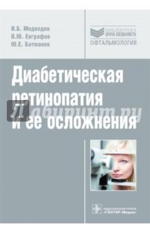 Диабетическая ретинопатия и ее осложнения. Руководство. Библиотека врача-специалиста