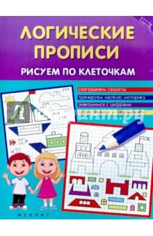 Воронина Татьяна Павловна Логические прописи: рисуем по клеточкам