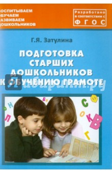 Подготовка старших дошкольников к обучению грамоте. Учебно-методическое пособие. ФГОС