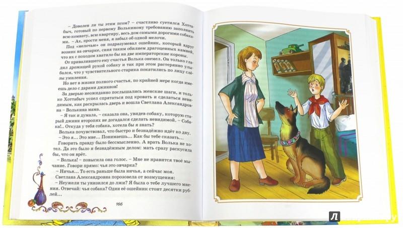 Иллюстрация 1 из 29 для Старик Хоттабыч - Лазарь Лагин | Лабиринт - книги. Источник: Лабиринт
