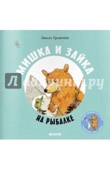 Грэветт Эмили Мишка и Зайка на рыбалке