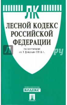 Лесной кодекс Российской Федерации по состоянию на 01.02.15 г
