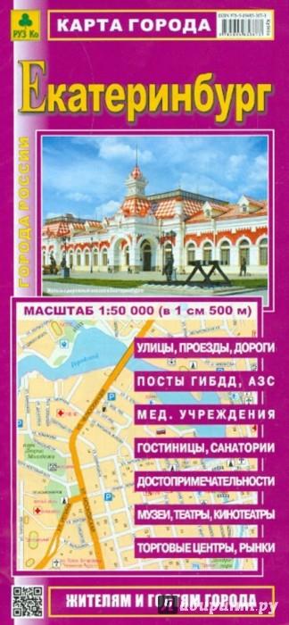 Иллюстрация 1 из 2 для Карта города. Екатеринбург | Лабиринт - книги. Источник: Лабиринт