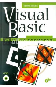 Visual Basic. Освой на примерах (+CD)Программирование<br>Рассмотрены примеры на языке Visual Basic - от простейших до приложений работы с графикой, мультимедиа и базами данных - которые демонстрируют назначение компонентов и раскрывают тонкости процесса програмирования.<br>Справочник содержит описания базовых компонентов и наиболее часто используемых функций. На прилагаемом CD находятся представленные в книге программы и их исходные тексты.<br>