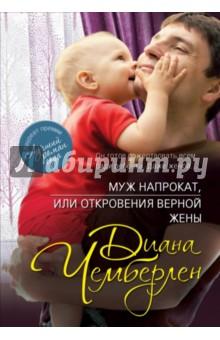 Муж напрокат, или Откровения верной жены