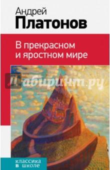 Платонов Андрей Платонович В прекрасном и яростном мире