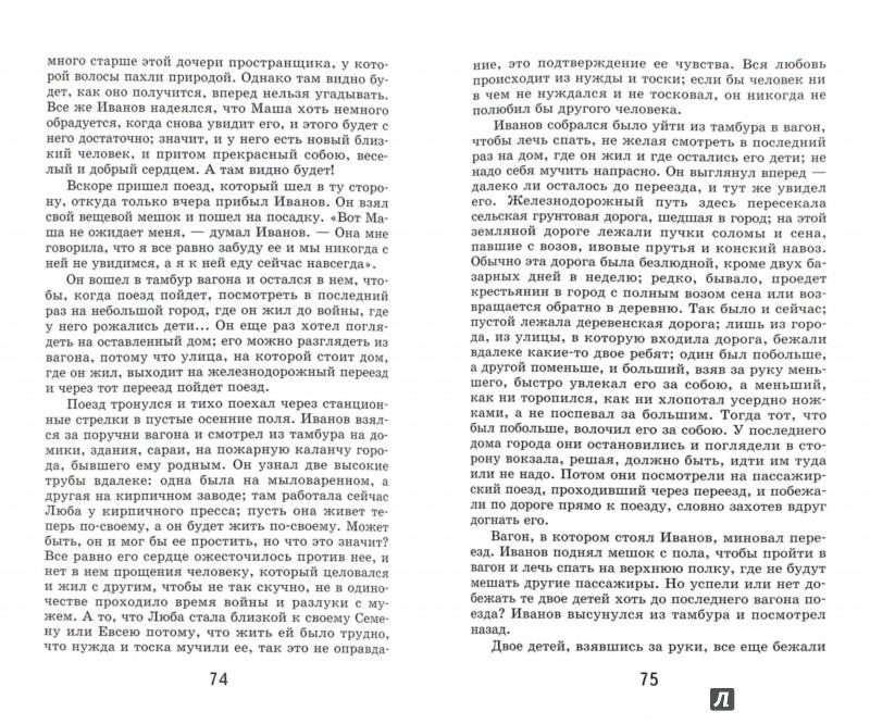 Иллюстрация 1 из 4 для В прекрасном и яростном мире - Андрей Платонов   Лабиринт - книги. Источник: Лабиринт