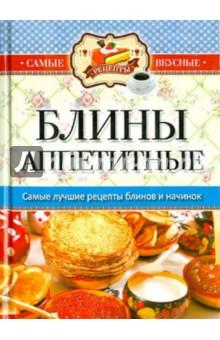 Самые вкусные рецепты. Блины аппетитные