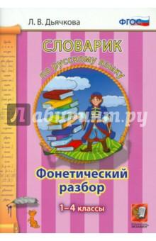 Русский язык. 1-4 классы. Словарик. Фонетический разбор. ФГОС