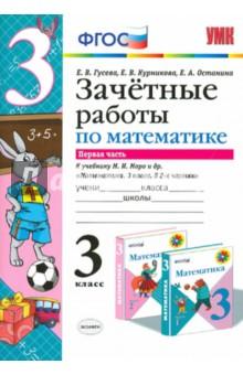 Математика. 3 класс. Зачетные работы к учебнику М.И.Моро. Часть 1. ФГОС