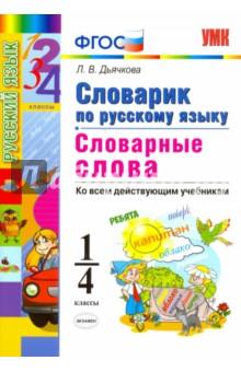 Русский язык. 1-4 классы. Словарик. Словарные слова. ФГОС