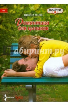 Читать книгу романтика
