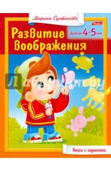 Султанова Марина Для детей 4-5 лет