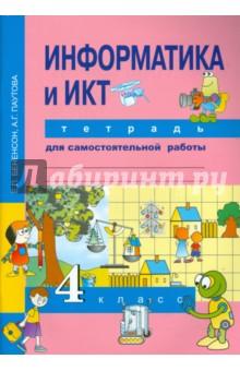 Информатика и ИКТ. 4 класс. Тетрадь для самостоятельной работы. ФГОС