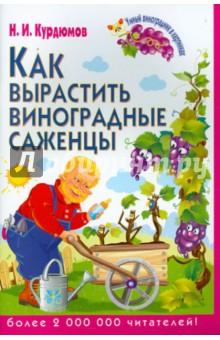 Как вырастить виноградные саженцы