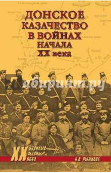 Донское казачество в войнах начала XX века