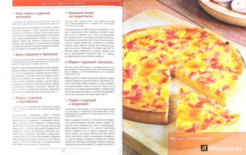 Дешевые вкусные пироги рецепты с