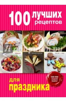 100 лучших рецептов для праздникаОбщие сборники рецептов<br>В книгах серии 100 лучших рецептов вам не придется тратить время на бесконечные поиски нужного салата, пирога или супа, потому что мы отобрали тематические рецепты для каждой книги.<br>100 самых лучших рецептов с фото.<br>