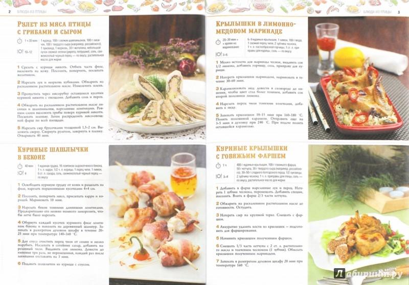 Иллюстрация 1 из 10 для 100 лучших рецептов для праздника | Лабиринт - книги. Источник: Лабиринт