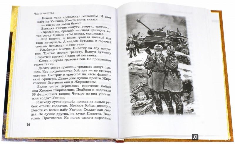Иллюстрация 1 из 11 для Час мужества. Стихотворения и рассказы о Великой Отечественной войне   Лабиринт - книги. Источник: Лабиринт