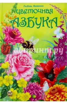 Цветочная АзбукаЗнакомство с буквами. Азбуки<br>Могут ли цветы помочь малышам выучить азбуку? С нашей книгой это возможно! Удивительно добрые стишки и интересная информация о растениях пригодятся взрослым, стремящимся помочь детям изучать буквы легко и с удовольствием. К тому же книга прекрасно иллюстрирована. Вы можете обучать детей в доступной и увлекательной форме, знакомить их с природой, а также не забывать об их эстетическом воспитании.<br>Для дошкольного и младшего школьного возраста.<br>