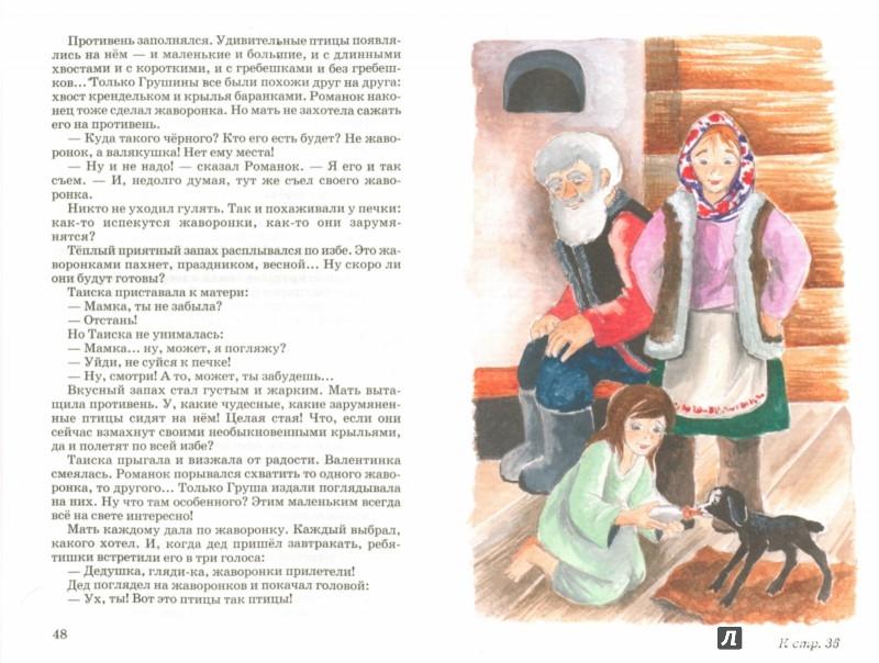 Иллюстрация 1 из 11 для Девочка из города. Гуси-лебеди - Любовь Воронкова | Лабиринт - книги. Источник: Лабиринт