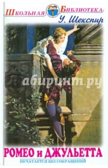 Ромео и Джульетта; Сонеты