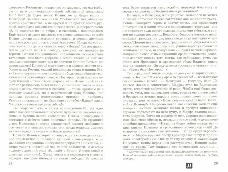 Иллюстрация 1 из 5 для Бедная Лиза. Повести - Николай Карамзин | Лабиринт - книги. Источник: Лабиринт