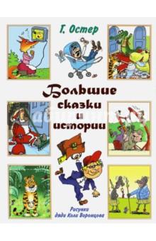 Обложка книги Большие сказки и истории