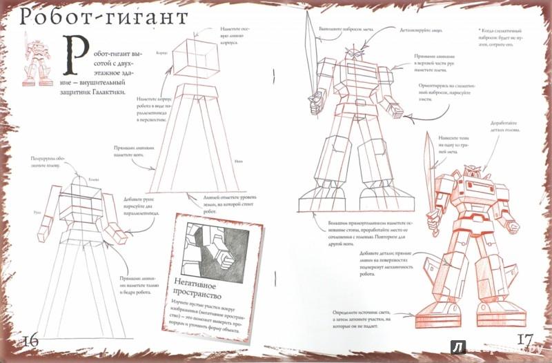 Иллюстрация 1 из 6 для Как рисовать. Роботы - Марк Берджин   Лабиринт - книги. Источник: Лабиринт