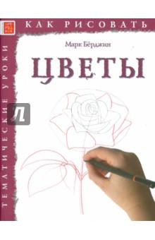 Как рисовать. Цветы