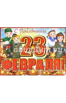 """Комплект оформительский """"23 февраля"""" (КБ-8234) Сфера"""