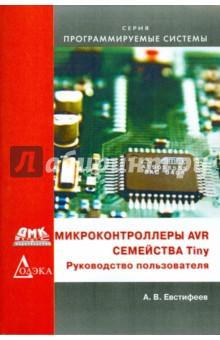 Микроконтроллеры AVR семейства Tiny. Руководство пользователяПрограммирование<br>Книга посвящена однокристальным микроконтроллерам AVR семейства Tiny фирмы ATMEL. Рассмотрена архитектура микроконтроллеров AVR, ее особенности, приведены основные электрические параметры. Подробно описано внутреннее устройство микроконтроллеров, система команд, периферия, а также способы программирования. Основой данного издания послужила популярная книга Микроконтроллеры AVR семейств Tiny и Mega, материал которой был существенно переработан и дополнен описаниями новых моделей.<br>Предназначена для разработчиков радиоэлектронной аппаратуры, инженеров, студентов технических вузов.<br>