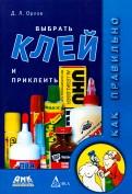 Дмитрий Орлов: Как правильно выбрать клей и приклеить