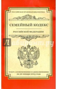 Семейный кодекс Российской Федерации. Текст с изменениями и дополнениями на 20.01.2015 года