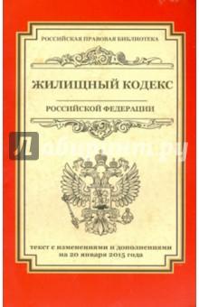 Жилищный кодекс Российской Федерации. Текст с изменениями и дополнениями на 20.01.2015 года