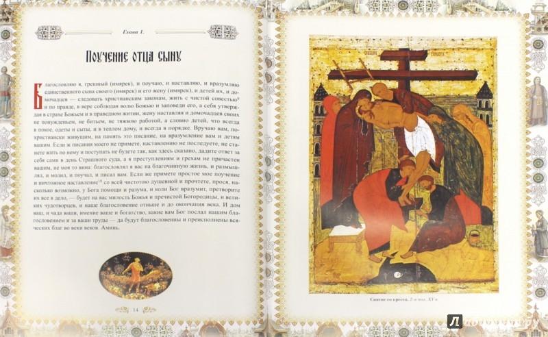 Иллюстрация 1 из 14 для Домострой | Лабиринт - книги. Источник: Лабиринт